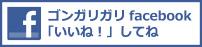 ゴンガリFacebook