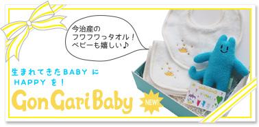 Gon Gari Baby
