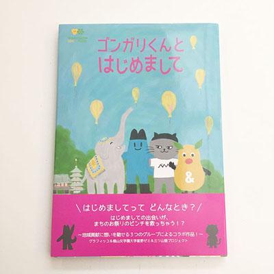 絵本「ごんがりくんとはじめまして」発売!