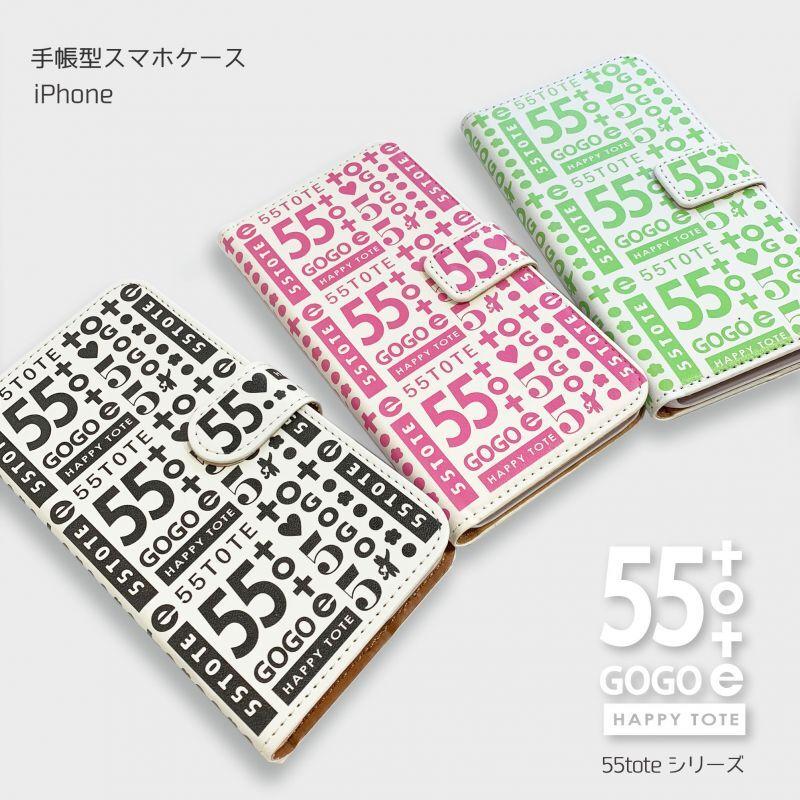 55GOGOスマホケース新登場!
